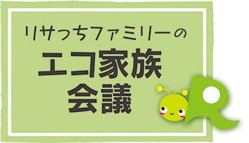 ecoKazokukaigi_icon3