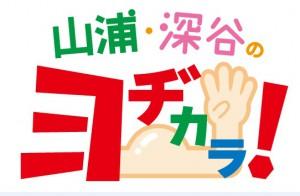 yojikara_logo