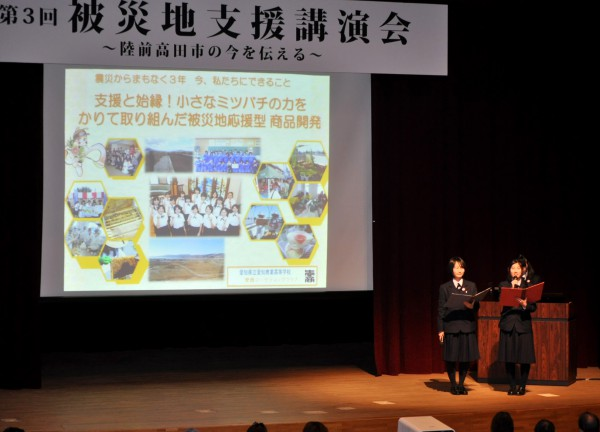 地元のまちづくりと被災地支援の取り組みを発表する愛知商業高校の生徒たち