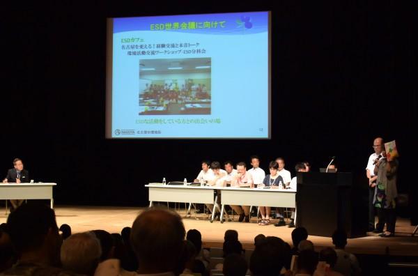 ESDに関連した取り組みを発表する各市の担当者ら
