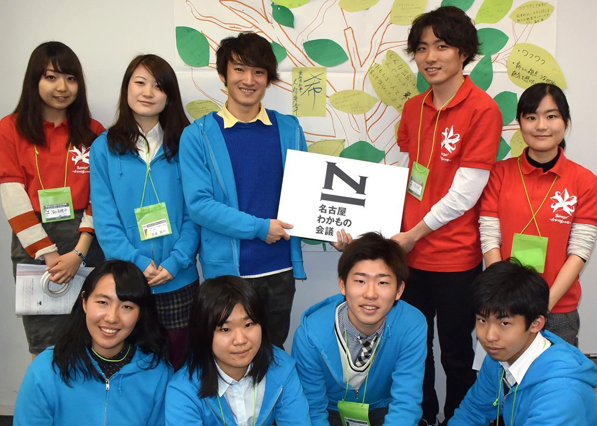 名古屋わかもの会議発起人の水野翔太さん(後列左から3人目)。4月からRisaで新連載を執筆!