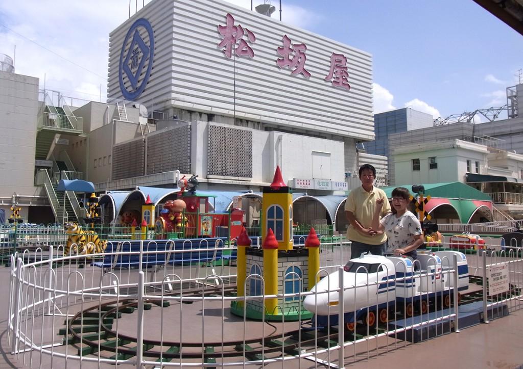 松坂屋名古屋店の屋上遊園を守り続ける田中国彦さんと童心に返った私!